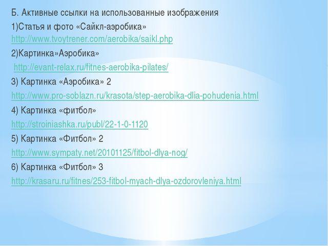 Б. Активные ссылки на использованные изображения 1)Статья и фото «Сайкл-аэроб...