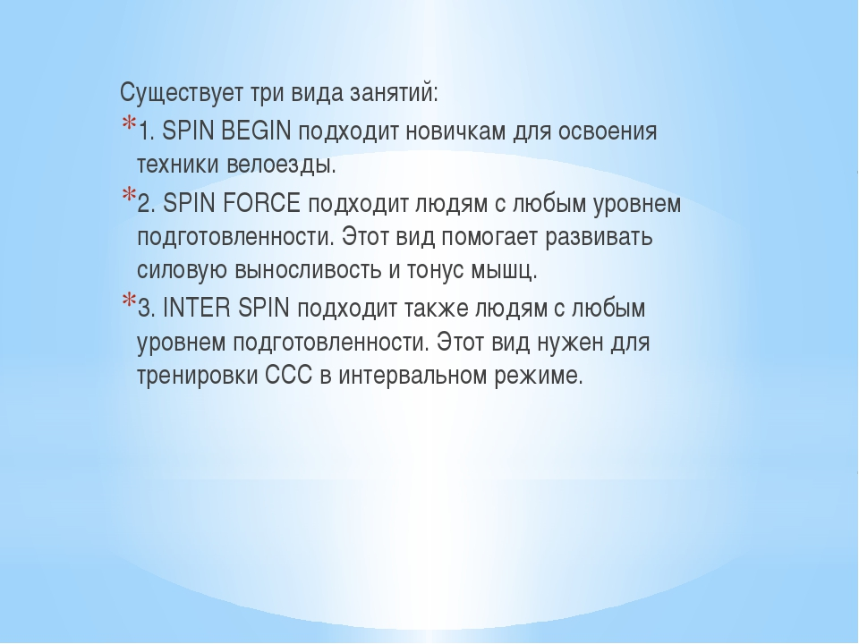 Существует три вида занятий: 1. SPIN BEGIN подходит новичкам для освоения тех...
