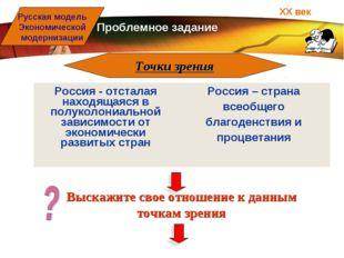 ХХ век Русская модель Экономической модернизации Точки зрения Проблемное зада