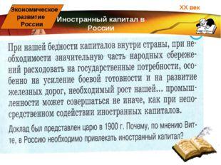 ХХ век Экономическое развитие России Иностранный капитал в России www.themega