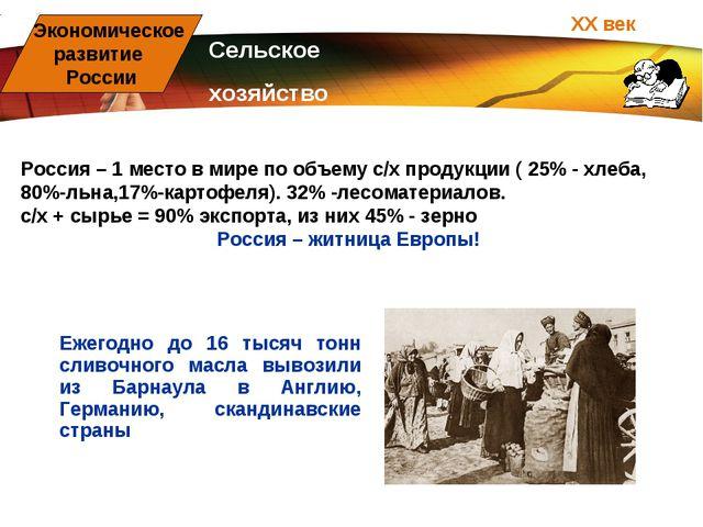 ХХ век Экономическое развитие России Сельское хозяйство Россия – 1 место в ми...