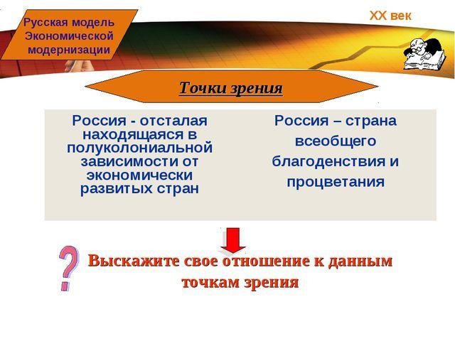 ХХ век Русская модель Экономической модернизации Точки зрения Выскажите свое...