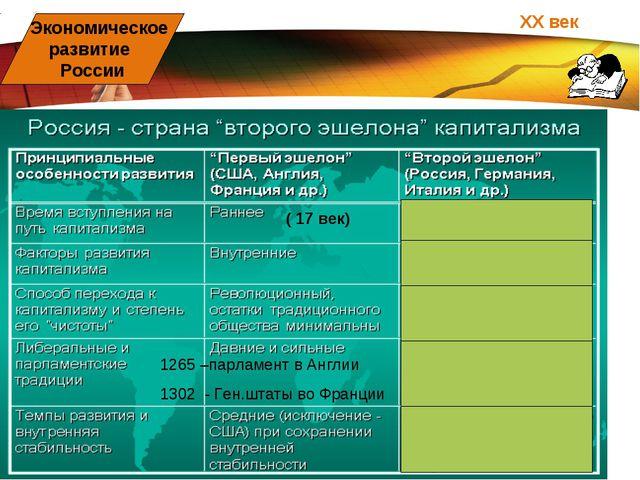 ХХ век Экономическое развитие России ( 17 век) 1830 од ( иностранный капитал)...