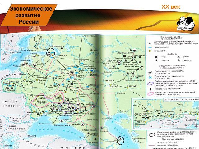 ХХ век Экономическое развитие России www.themegallery.com LOGO