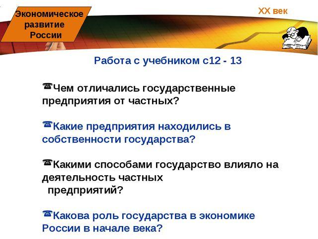 ХХ век Экономическое развитие России Работа с учебником с12 - 13 Чем отличали...