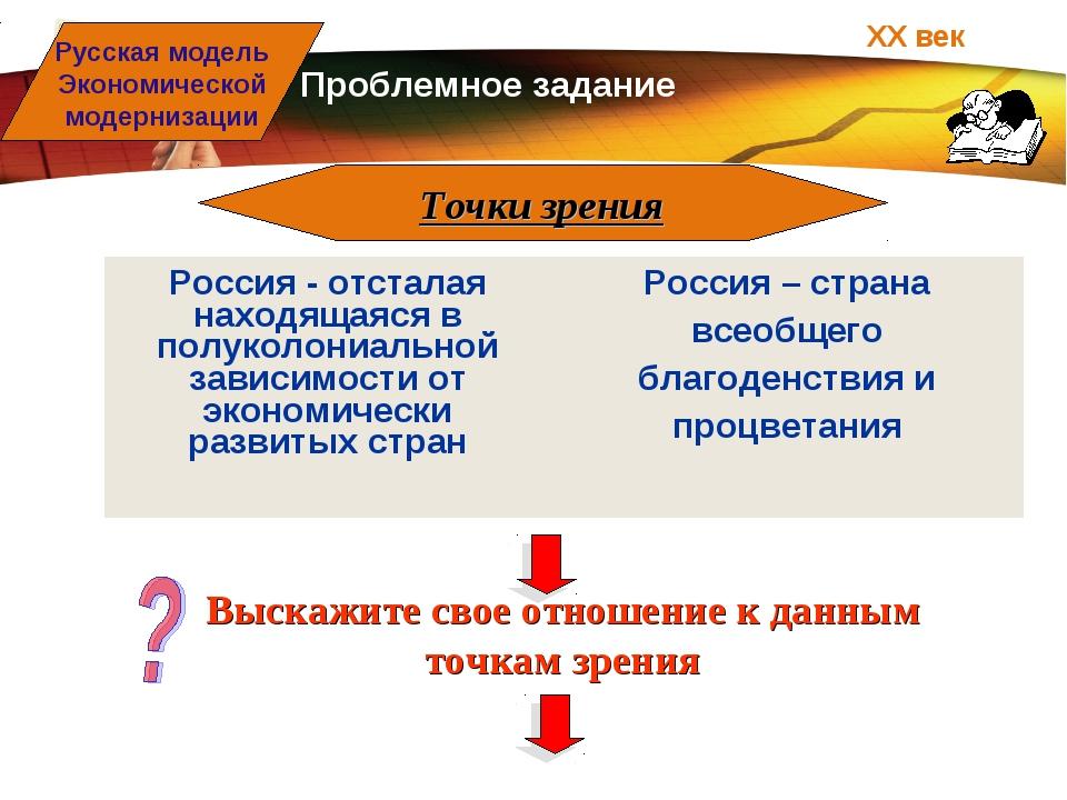 ХХ век Русская модель Экономической модернизации Точки зрения Проблемное зада...