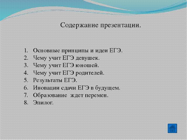 Основные принципы и идеи ЕГЭ.