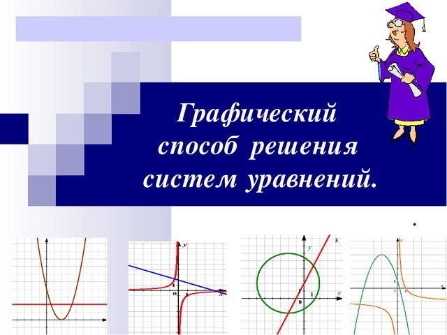Графический способ решения систем уравнений. .