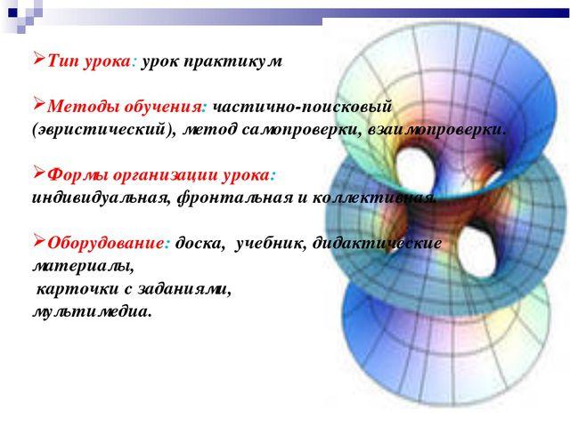 Тип урока: урок практикум Методы обучения: частично-поисковый (эвристический)...