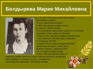 Болдырева Мария Михайловна Родилась 25 марта 1920 года в селе Елань-Колено Но