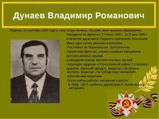 Родился 18 сентября 1924 года в селе Елань-Колено. Русский, имел высшее образ