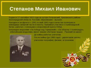Родился 17 сентября 1915 года на хуторе Петровский, Урюпинского района Волго