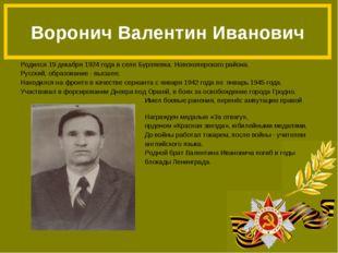 Родился 19 декабря 1924 года в селе Бурляевка, Новохоперского района. Русский