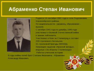 Родился 14 сентября 1901 года в селе Подосиновка. Новохопёрского района. По