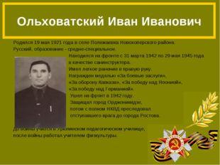 Родился 19 мая 1921 года в селе Полежаевка Новохоперского района. Русский, об