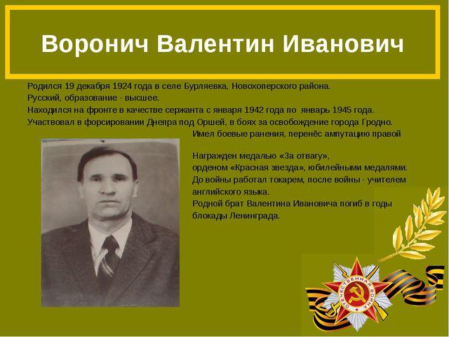 Родился 19 декабря 1924 года в селе Бурляевка, Новохоперского района. Русский...