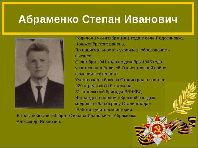 Родился 14 сентября 1901 года в селе Подосиновка. Новохопёрского района. По...