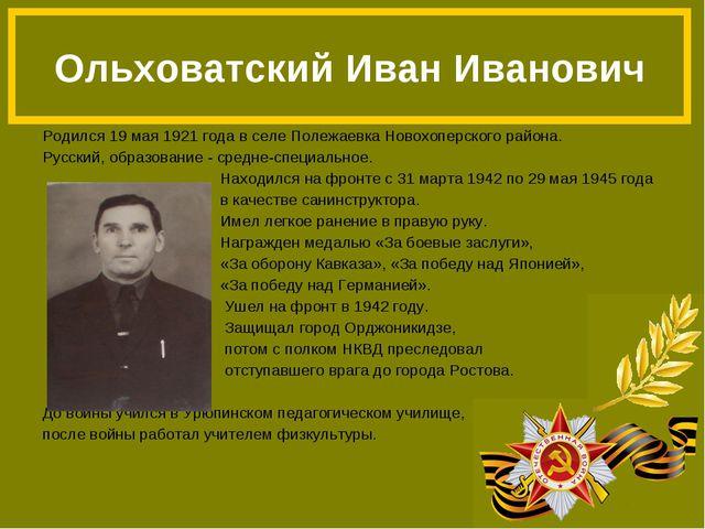 Родился 19 мая 1921 года в селе Полежаевка Новохоперского района. Русский, об...
