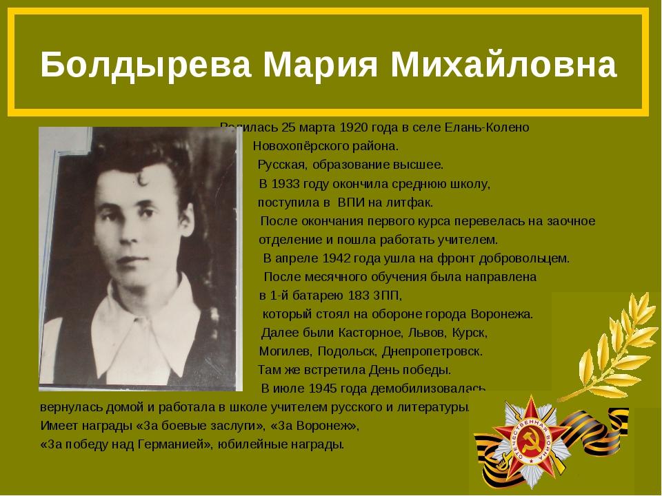 Болдырева Мария Михайловна Родилась 25 марта 1920 года в селе Елань-Колено Но...