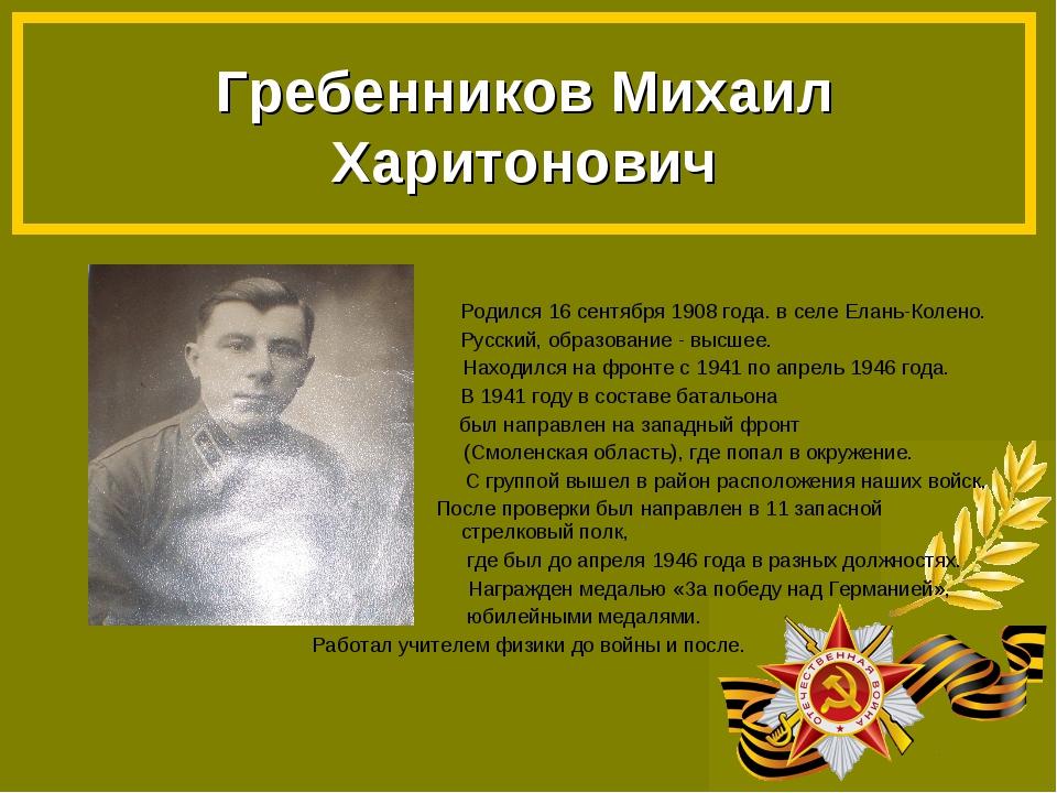 Гребенников Михаил Харитонович Родился 16 сентября 1908 года. в селе Елань-Ко...