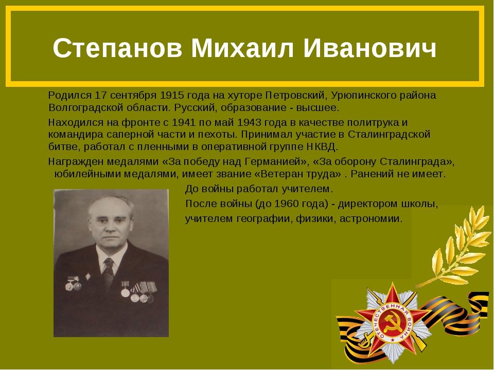 Родился 17 сентября 1915 года на хуторе Петровский, Урюпинского района Волго...