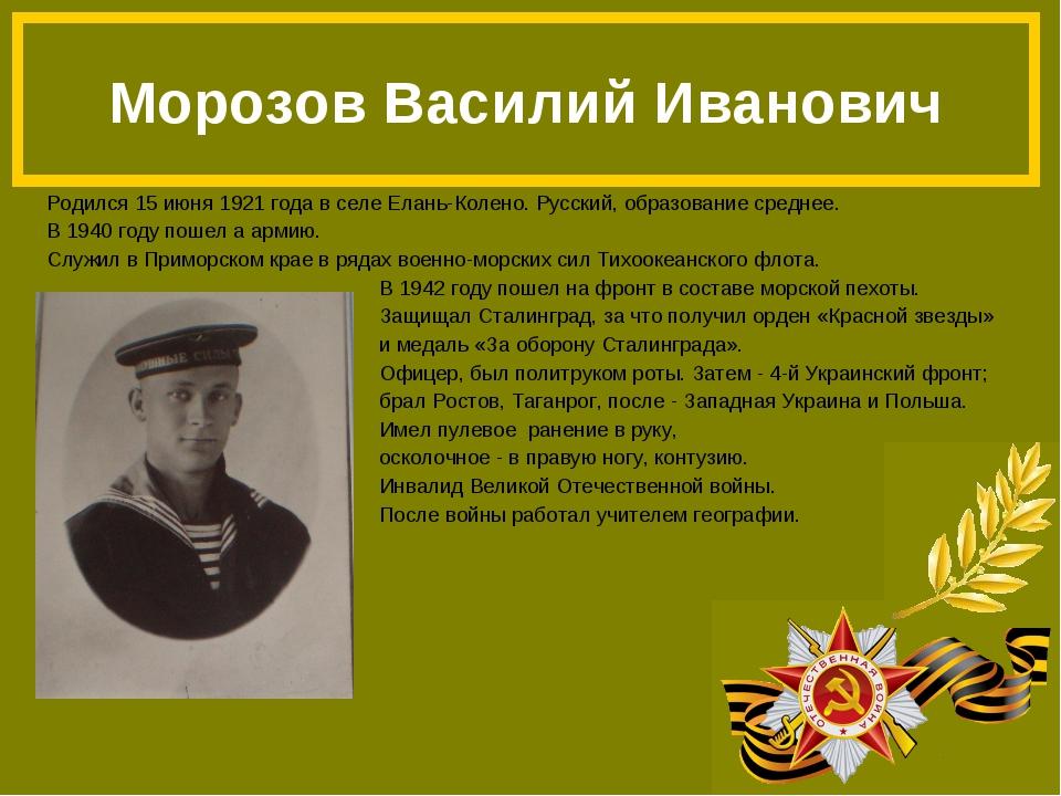 Родился 15 июня 1921 года в селе Елань-Колено. Русский, образование среднее....