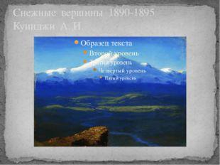 Снежные вершины 1890-1895 Куинджи А. И.