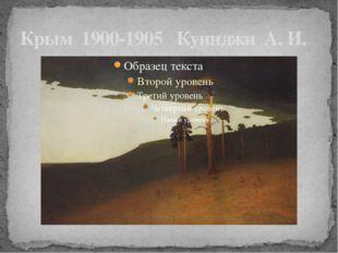 Крым 1900-1905 Куинджи А. И.