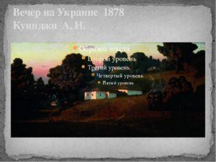 Вечер на Украине 1878 Куинджи А. И.