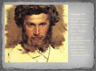 Куинджи А. И. 1855 г. Приехал в Феодосию и попытался поступить в ученики худо