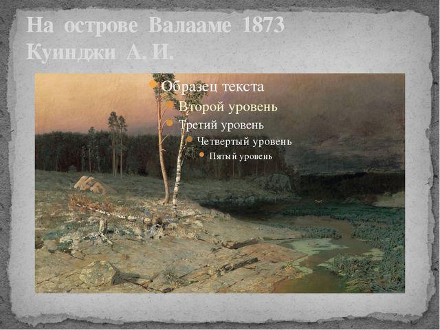 На острове Валааме 1873 Куинджи А. И.