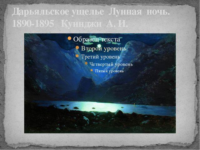 Дарьяльское ущелье Лунная ночь. 1890-1895 Куинджи А. И.