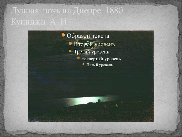 Лунная ночь на Днепре. 1880 Куинджи А. И.