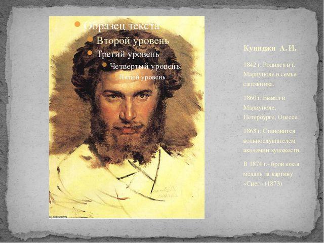 1842 г. Родился в г. Мариуполе в семье сапожника. 1860 г. Бывал в Мариуполе,...