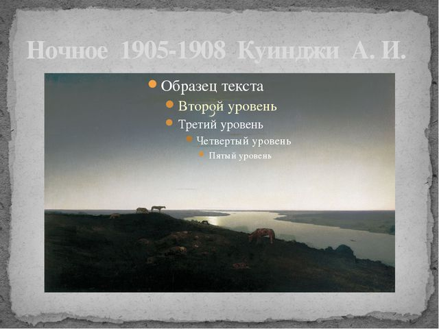 Ночное 1905-1908 Куинджи А. И.