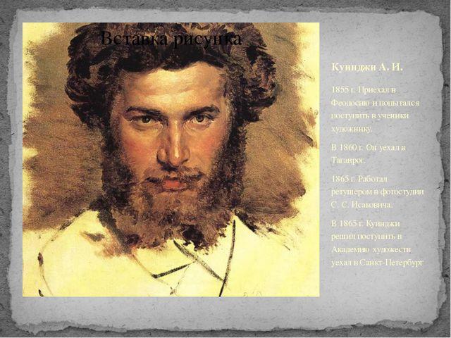 Куинджи А. И. 1855 г. Приехал в Феодосию и попытался поступить в ученики худо...