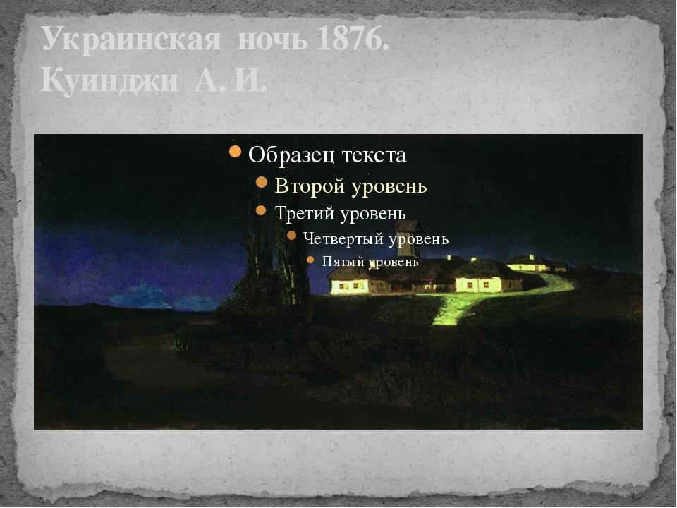 Украинская ночь 1876. Куинджи А. И.