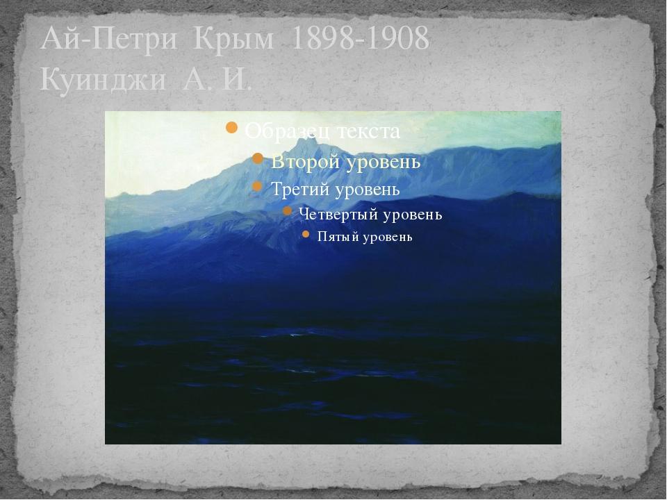 Ай-Петри Крым 1898-1908 Куинджи А. И.