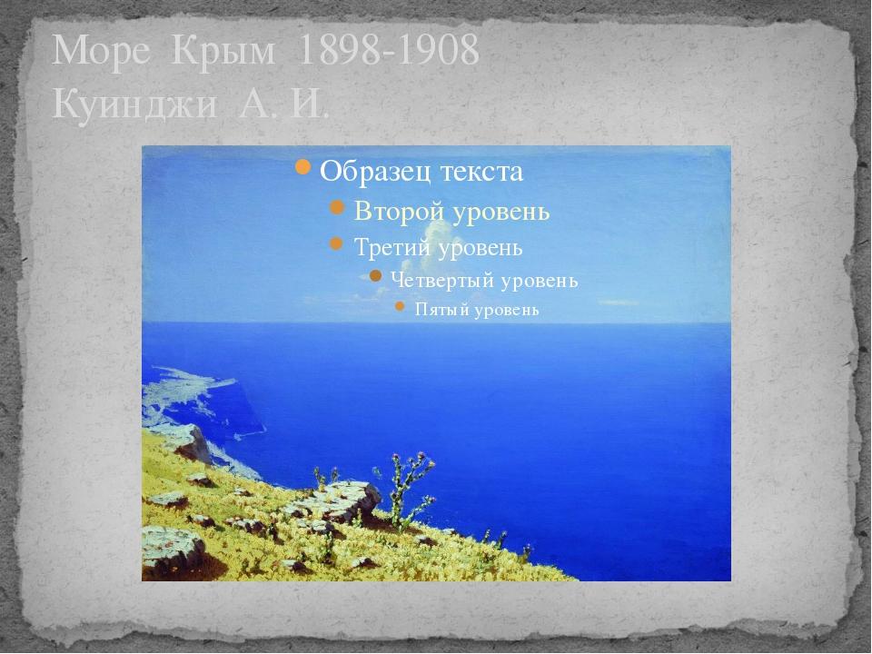 Море Крым 1898-1908 Куинджи А. И.