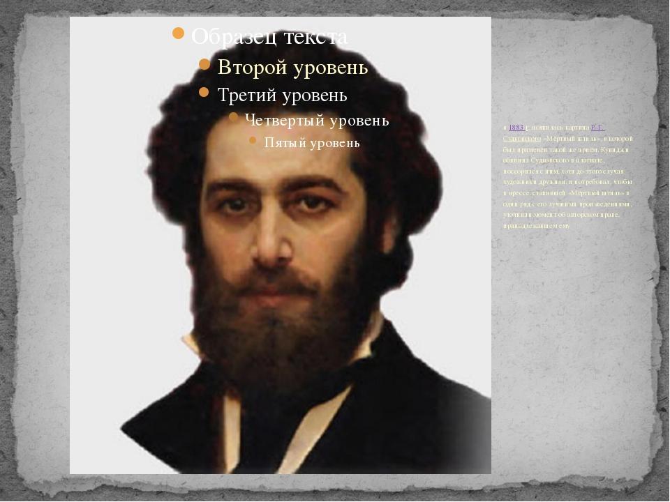 в1883 г.появилась картинаР.Г.Судковского«Мёртвый штиль», в которой был...