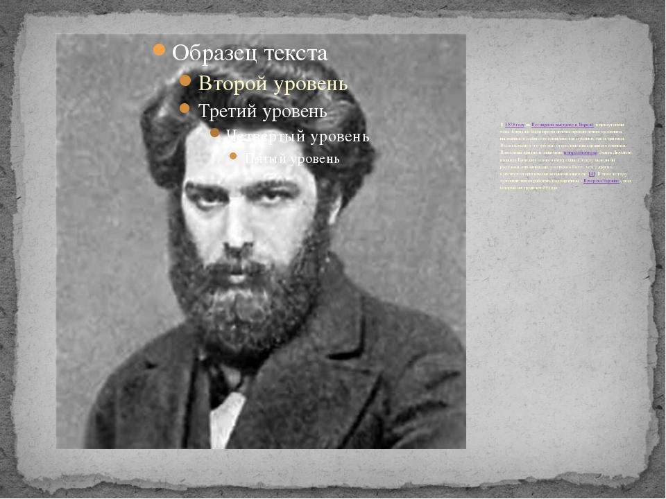В1878 годунаВсемирной выставке в Парижев присутствии четы Куинджи были пр...