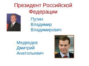 Президент Российской Федерации Путин Владимир Владимирович Медведев Дмитрий А