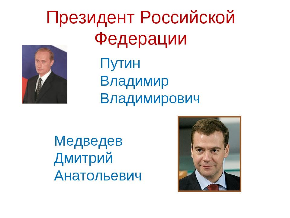Президент Российской Федерации Путин Владимир Владимирович Медведев Дмитрий А...