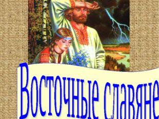 Урок 1 Автор :Учитель истории МОУ «СОШ №72» г.Саратова Кекова Е.А.