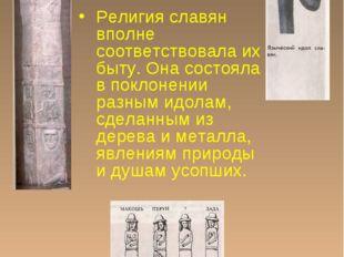 Религия. Религия славян вполне соответствовала их быту. Она состояла в поклон