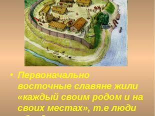 Управление. Первоначально восточные славяне жили «каждый своим родом и на сво