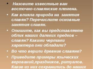 ЗАКРЕПЛЕНИЕ ИЗУЧЕННОГО МАТЕРИАЛА. Назовите известные вам восточно-славянские
