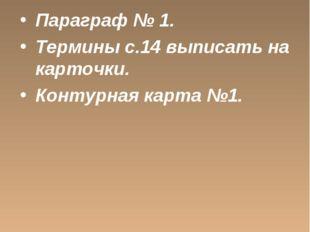 ДОМАШНЕЕ ЗАДАНИЕ Параграф № 1. Термины с.14 выписать на карточки. Контурная к