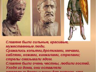Нравы славян Славяне были сильные, красивые, мужественные люди. Сражались коп