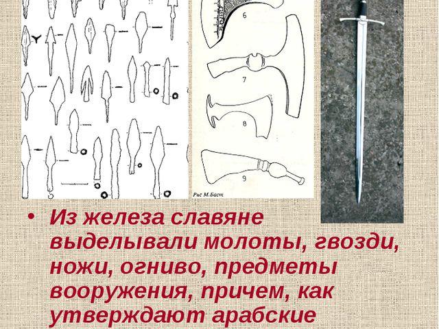 Изделия из железа: Из железа славяне выделывали молоты, гвозди, ножи, огниво,...